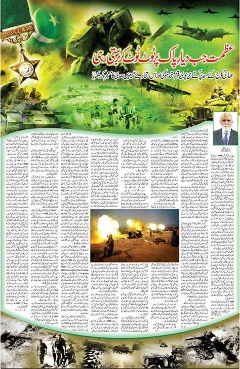 6 September Defence Day Essay by Essay On 6 September Defence Day In Urdu