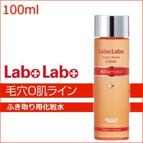 Labo Labo Lotion dr ci labo labo keana lotion end 12 23 2017 6 15 pm