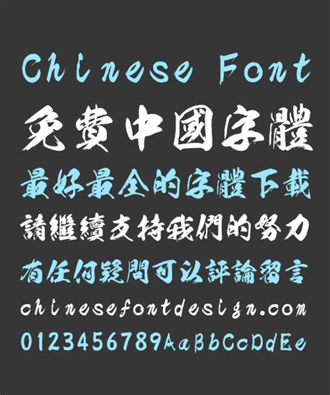 chinese pattern font chinese font related keywords chinese font long tail