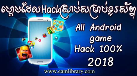 full apk games android how to download games hacker apk android phone 2018 full