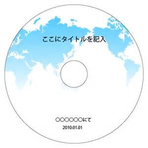 dvd cdコピーのディスクコピードットコム 盤面デザインテンプレート06