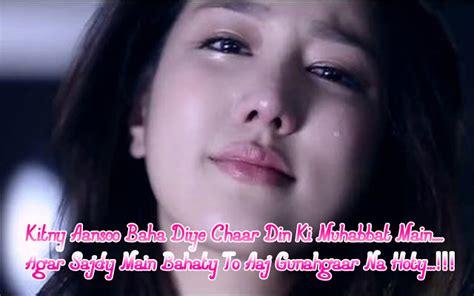 crying love shayari sad pyar love aansoo shayari hd images free download