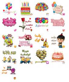 happy birthday stickers stickers telegram
