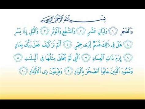 surat al fajr  sor alfjr children memorise kids