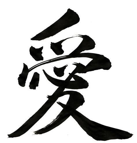 symbol for love love japanese symbol by supermaxxx on deviantart