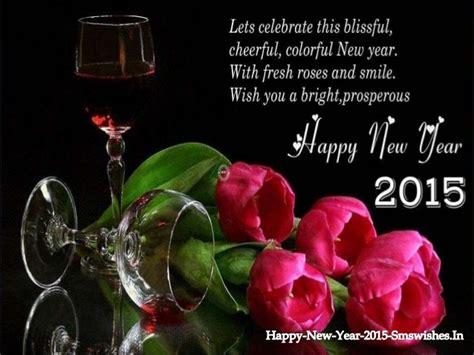 happy new year 2015 greetings
