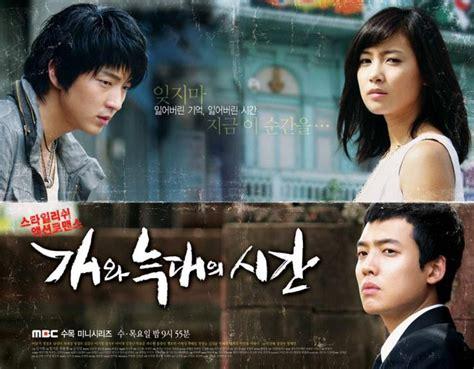 time between and wolf 187 time between and wolf 187 korean drama