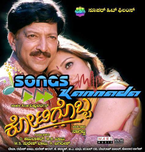 kannada tutorial online download free mp3 kannada songs kannada new song free