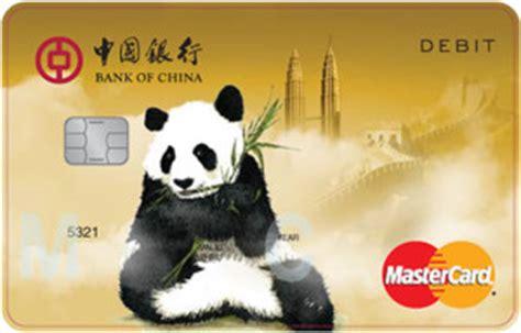 Corporation Bank Gift Card Balance Enquiry - bank of china malaysia great wall international debit card bank of china malaysia