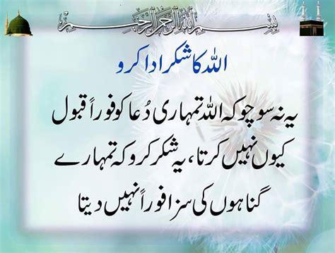 urdu shayari islamic image result for urdu islamic quotes two line allah