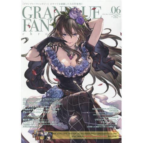 Granblue Chronicle 5 granblue chronicle vol 6 tokyo otaku mode shop