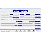 Phone Numbers Directory Lebanon