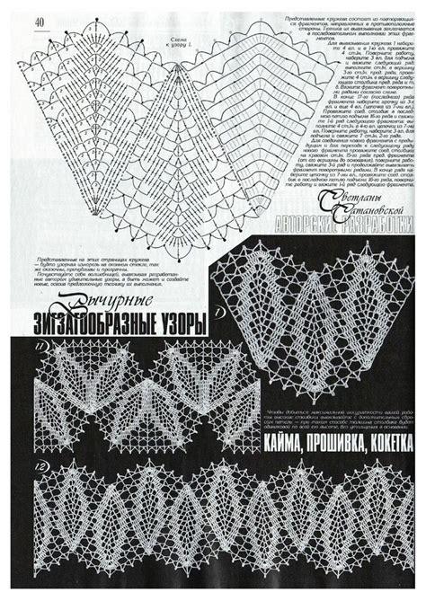 500 motifs pattern stitches techniques 854 best crochet tips techniques stitches images on