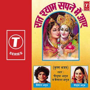 Blockers Jamuna Listen Raat Shayam Sapne Mein Aaye Song Hungama