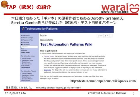 pattern of net exam 2015 aaa2015 関西風と欧米風 2つのtest automation patterns