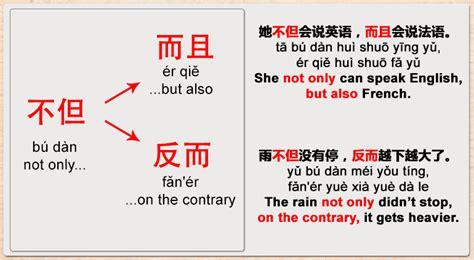 sentence pattern mandarin mandarin chinese from scratch 不但 而且 not only but also