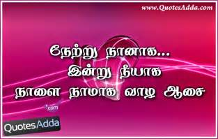 Cute long life quotes on love in tamil language tamil love letters