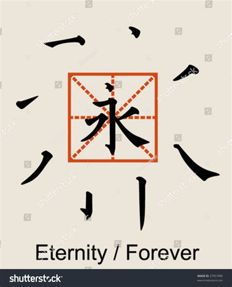 image detail for stock vector japanese kanji chinese vector chinese japanese kanjieternity forever eight stock