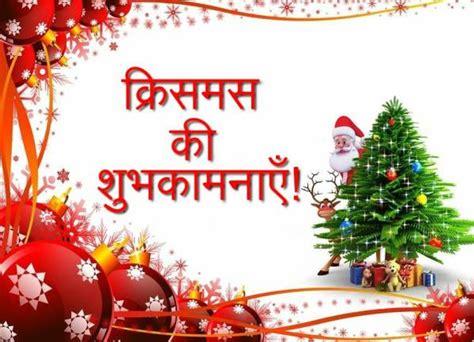 merry christmas shayari  hindi   xmas sms