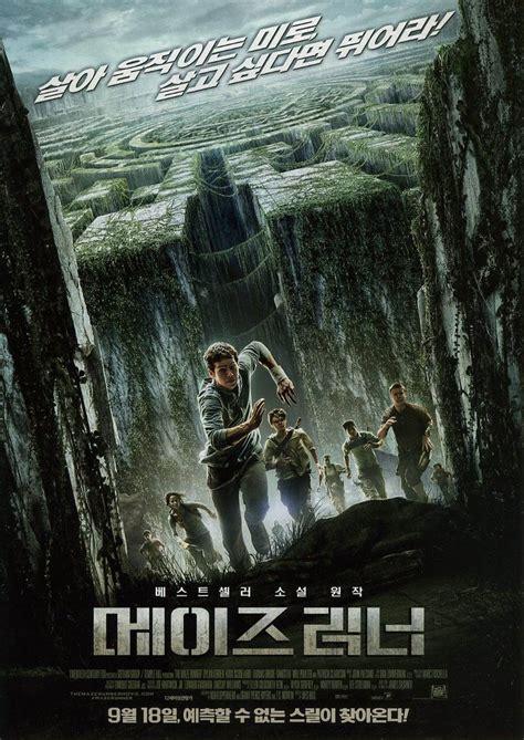film maze runner bagus gak 메이즈 러너 the maze runner moob co kr 영화 찌라시 movie