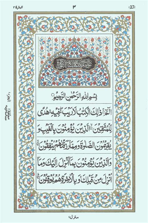 quran reading juz   surah  al baqarah ayat