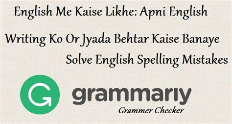 Letter Me Kaise Likhe Grammarly Spelling And Commas Mistake Checker