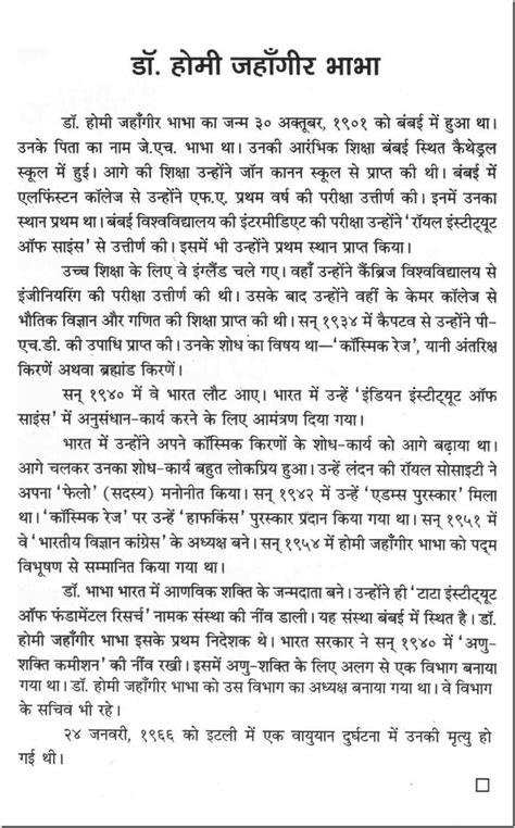 biography in hindi biography of dr homi jehangir bhabha in hindi