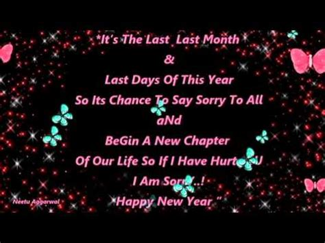 new year last happy new year last days of the year sms quotes whatsapp