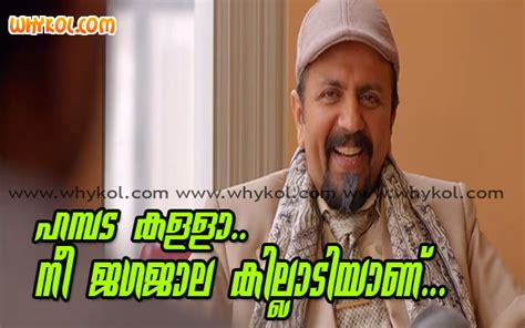 malayalam dialogues search results calendar 2015 search results for malayalam sad love dialogue