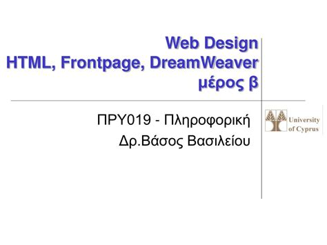 dreamweaver tutorial ppt ppt web design html frontpage dreamweaver μέρος β