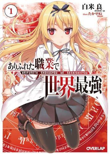 The Prince Of Light Novels 2 ありふれた職業で世界最強 1 オーバーラップ文庫