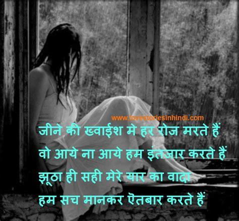 Sad Love Shayari In Hindi For Boyfriend | sad love quotes for boyfriend in hindi image quotes at