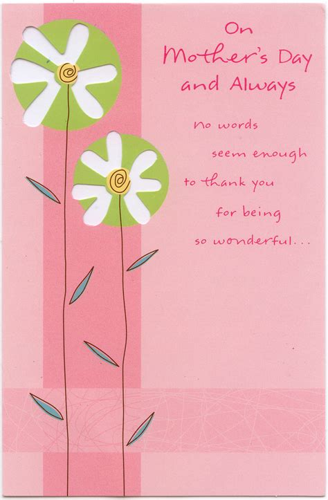 s day cards quotes dedications 12th may