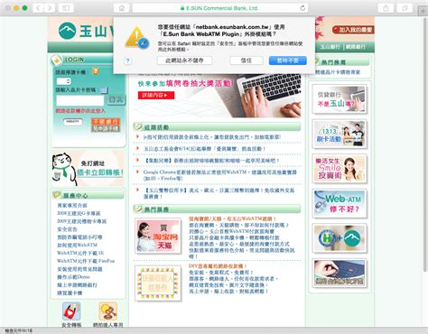 wordpress tutorial mac os x mac os x 用 web atm 轉帳 以玉山銀行為例 g t wang
