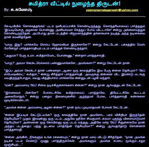 Kamakathaikal in tamil language pdf kamakathaikal in tamil anni tamil