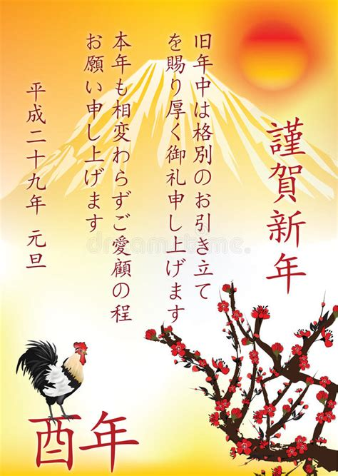 new year congratulation text business japanese new year 2017 greeting card stock illustration image 82982800