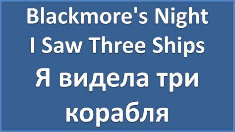blackmore s i saw three ships blackmore s i saw three ships текст перевод