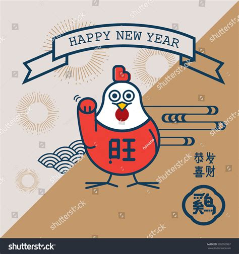 happy new year translated happy new year greetings year rooster stock vector