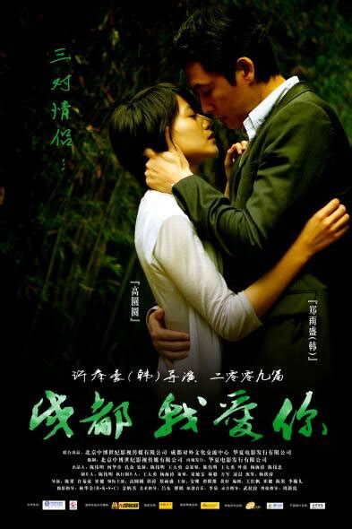 film china love you you photos from chengdu i love you 2009 1 chinese movie