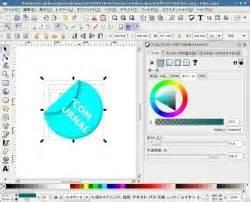 tutorial inkscape pacman svgエディタinkscapeを使いこなすための15のチュートリアル マイナビニュース
