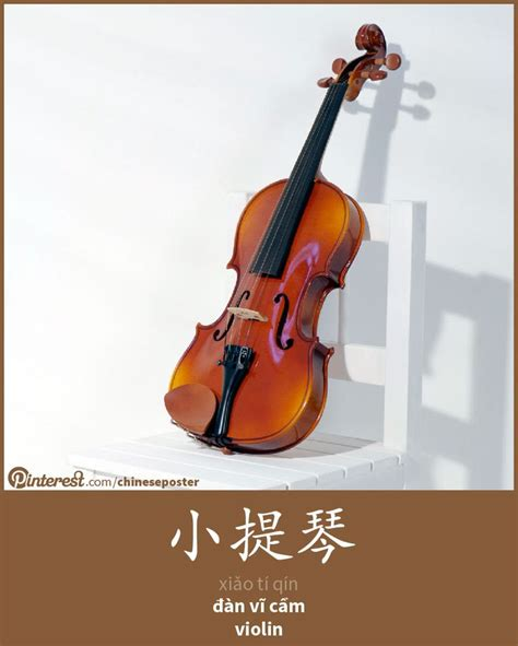 chinese film violin 10 best chinese words movie images on pinterest