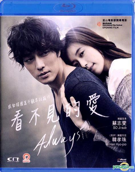 film blu hongkong yesasia always 2011 blu ray english subtitled hong