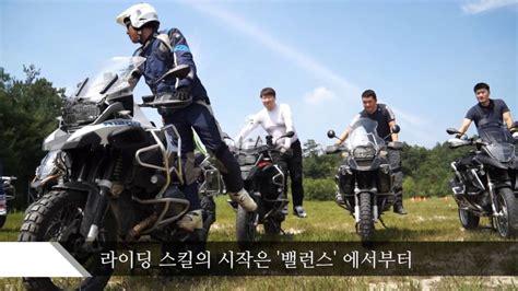 Bmw Motorrad Korea by Bmw Motorrad Korea Offroad Ridingschool Bmw 모토라드 코리아 오프로드