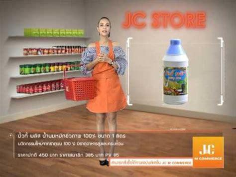 Collagen 2 Zhulian jc store set เป ดใจคนใหม doovi