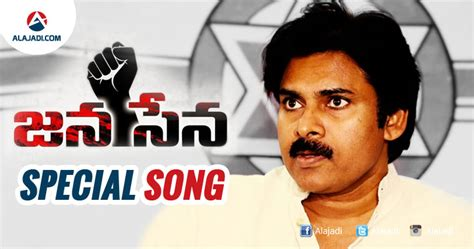 special songs 187 song for anantapur meeting