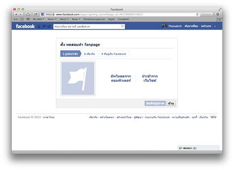 facebook fan page plugin ทำ facebook fan page และ like box