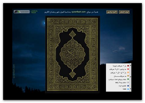 download quran free download quran flash latest version metrdogs
