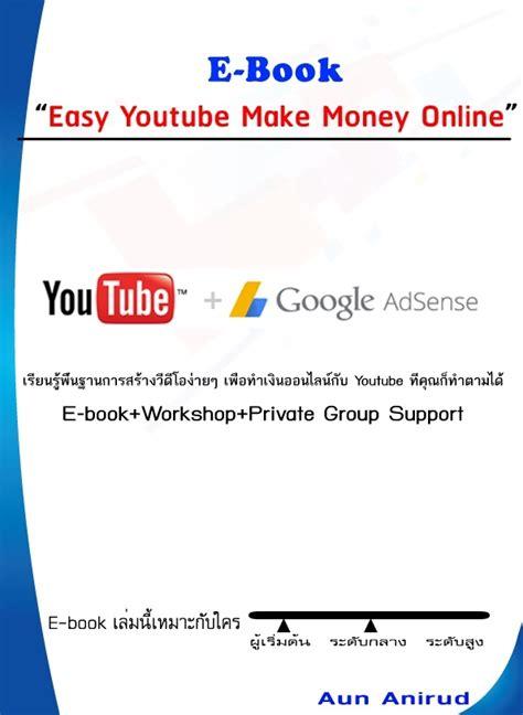 Make Money Online Ebook - make money online ebook download juan