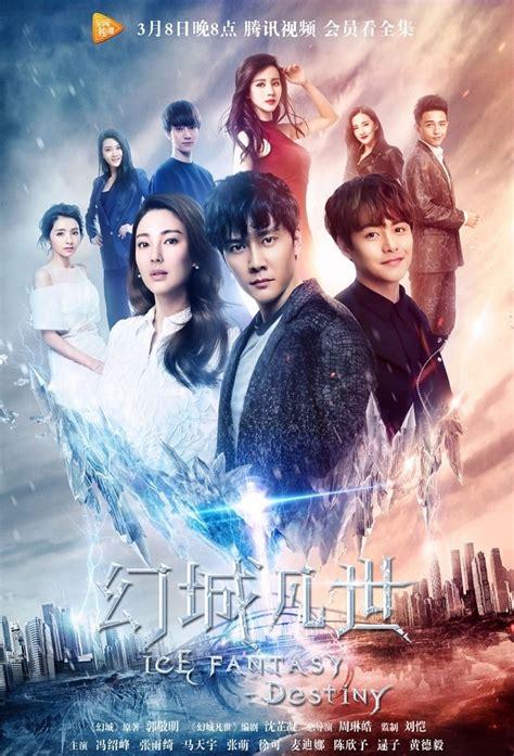 film fantasy wiki ice fantasy destiny engsub 2017 chinese drama viewasian