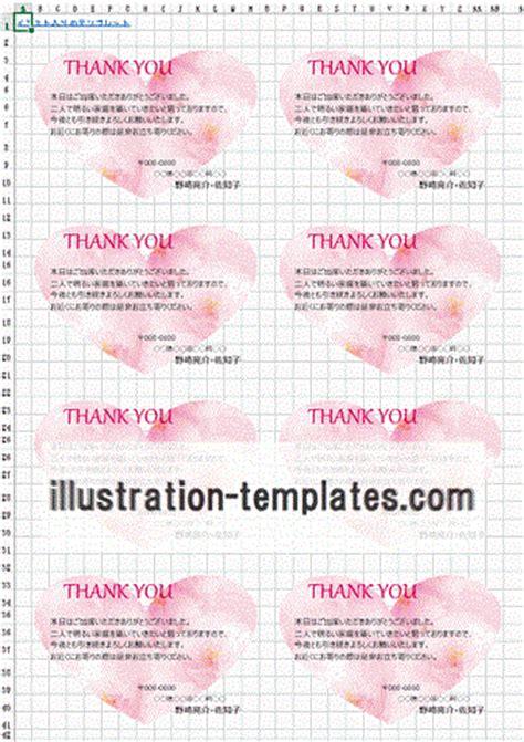 thank you card illustrator template かわいいイラスト入りのテンプレート 手作りサンキューカード ハートのイラスト
